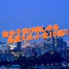 仙台観光!子供が楽しめる最高スポット全10選をここに紹介!!